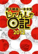 高千穂遙/じてんしゃ日記2012