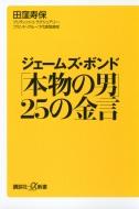 ジェームズ・ボンド「本物の男」25の金言 講談社プラスアルファ新書
