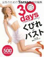 女性のためのTarzan特別編集 30日でキレイをつくる Vol.1 くびれ&バスト