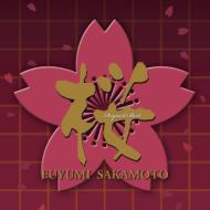 桜 リクエスト・ベスト