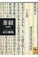 茶経 全訳注 講談社学術文庫