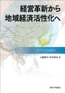 経営革新から地域経済活性化へ 東アジアと地域経済