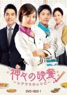 神々の晩餐-シアワセのレシピ-<ノーカット完全版> DVDBOX1