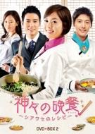 神々の晩餐-シアワセのレシピ-<ノーカット完全版> DVDBOX2