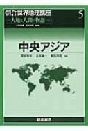 中央アジア 朝倉世界地理講座