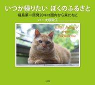 いつか帰りたいぼくのふるさと 福島第一原発20キロ圏内からきたネコ