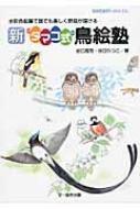 """新""""タマゴ式""""鳥絵塾 水彩色鉛筆で誰でも楽しく野鳥が描ける BIRDER SPECIAL"""