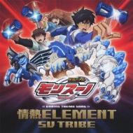 情熱ELEMENT / TVアニメ『獣旋バトル モンスーノ』ED主題歌