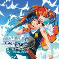 Original Anime[eiyuu Densetsu Sora No Kiseki The Animation][eiyuu Densetsu Sora No Kiseki]vocal Coll