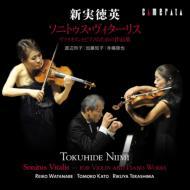 ソニトゥス・ヴィターリス〜ヴァイオリンとピアノのための作品集 渡辺玲子、加藤知子、寺嶋陸也