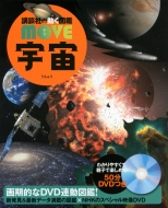 宇宙 講談社の動く図鑑MOVE