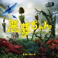 TV Soundtrack/悪夢ちゃん