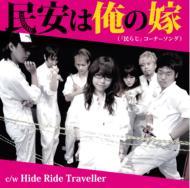 民安は俺の嫁(民らじ コーナーソング)/ Hide Ride Traveller