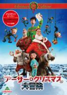 アーサー・クリスマスの大冒険 クリスマス・エディション【初回生産限定】