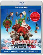 アーサー・クリスマスの大冒険 IN 3D クリスマス・エディション【初回生産限定】