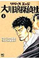 リバースエッジ大川端探偵社 4 ニチブンコミックス