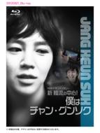 KBS 新年ドキュメンタリー <新 韓流の中心!僕はチャン・グンソク>(Blu-ray)