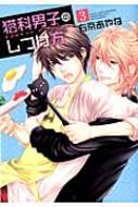 猫科男子のしつけ方 3 ウィングス・コミックス