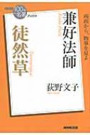 兼好法師 徒然草 NHK「100分de名著」ブックス