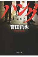 ハング 中公文庫