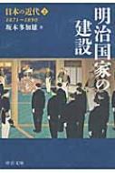 日本の近代 明治国家の建設1871〜1890 2 中公文庫