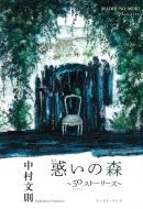 惑いの森 50ストーリーズ