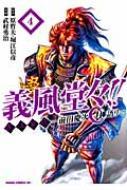 義風堂々!!直江兼続 -前田慶次月語り 4 ゼノンコミックスdx