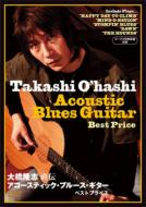 大橋隆志 直伝アコースティック・ブルース・ギター