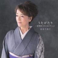 うたがたり〜叙情歌ベストコレクション