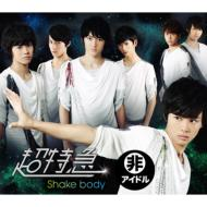 [Lawson HMV Limited] Shake body