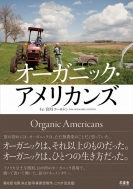 HMV&BOOKS onlineトム宮川コールトン/オーガニック・アメリカンズ