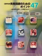 口腔外科治療失敗回避のためのポイント47 口腔外科とは何か、どう治療するのか