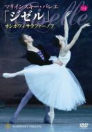 Giselle (A.C.Adam): Osipova, Sarafanov, Kuznetsov, Kondaurova, Kirov Ballet (2010)