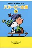 スヌーピー全集 3 SNOOPY SUNDAY 1973