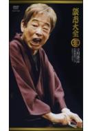 談志大全 (下)立川談志 古典落語ライブ 2001〜2007 DVD-BOX