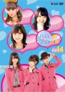 ハロプロ! TIME Vol.14