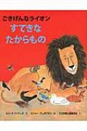 すてきなたからもの ごきげんなライオン