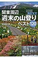 関東周辺週末の山登りベスト120 ヤマケイアルペンガイドNEXT