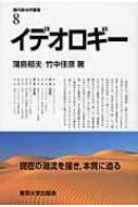 イデオロギー 現代政治学叢書