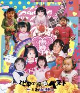 Ebichu No Zeppan Best-Owaranai Seishun-