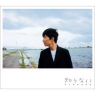 知らない (+DVD)【初回限定盤】
