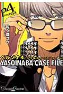 ペルソナ4 Yasoinaba Case File 電撃コミックスex