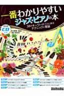 ムック 一番わかりやすいジャズピアノの本 38のキーワードごとに学ぶテクニックと理論 模範演奏CD付き