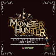 モンスターハンター オーケストラコンサート ~狩猟音楽祭2012~