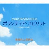 清く正しく美しく / 制服向上委員会-結成20周年記念BOX-