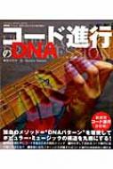 ムック コード進行のDNA