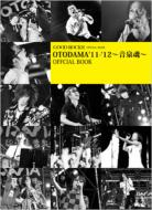 GOOD ROCKS!SPECIAL BOOK OTODAMA'11‐'12 音泉魂OFFICIAL BOOK
