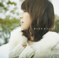 白い足あと (+DVD)【初回限定盤】