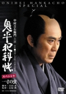 鬼平犯科帳スペシャル〜一寸の虫