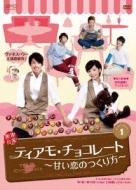 ティアモ・チョコレート〜甘い恋のつくり方〜DVD-BOX1